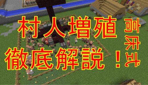 【マイクラ】村人無限増殖 高床式の作り方を解説:JE/BE対応