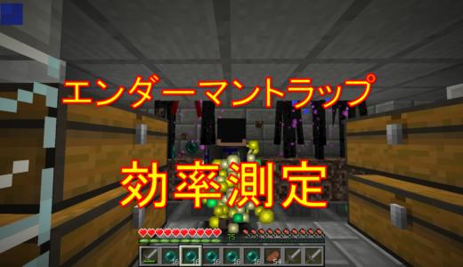【マイクラ】15分で78xp!エンダーマントラップの効率検証!
