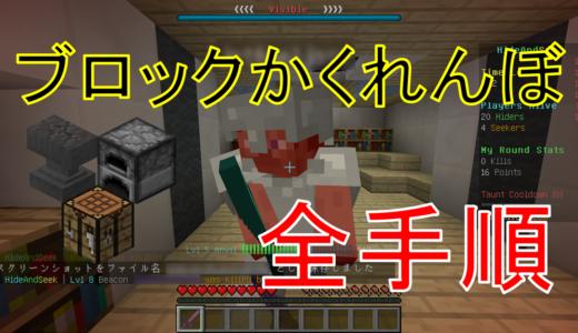 【マイクラ】ブロックかくれんぼのやり方、遊び方、サーバーの手順を解説!