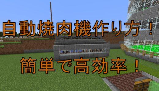 【マイクラ】10分で作れる自動焼肉製造機の簡単な作り方