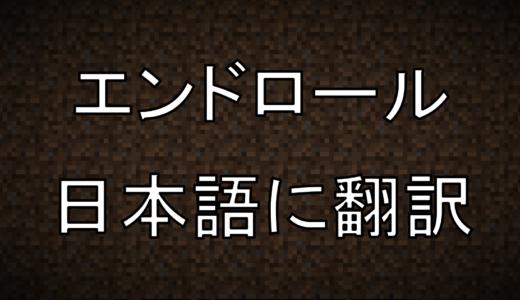【マイクラ】エンドロール(エンドポエム)を日本語に翻訳してみた!