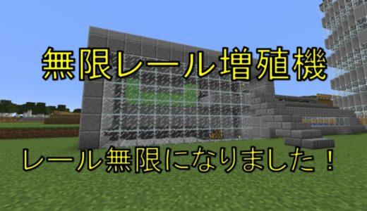 【マイクラ】無限レール増殖機〈製造機〉の作り方!1.12.2対応版