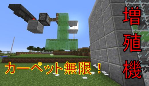 【マイクラ】カーペット無限増殖機の作り方!1.12.2&1.13対応版!