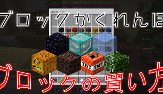 【マイクラ】Tokensでブロックかくれんぼのブロックを購入する方法!