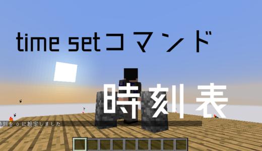 【マイクラ】time set(タイムセット)コマンドの画像付き時刻表!