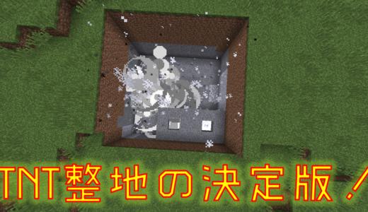 【マイクラ】TNT整地の決定版!効率的にTNTで地面を掘るやり方
