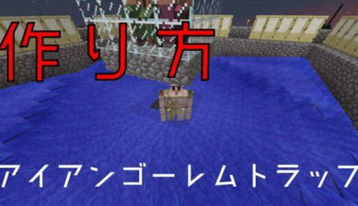 【マイクラ】高効率!アイアンゴーレムトラップの作り方