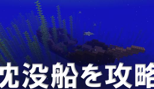 【マイクラ】沈没船(難破船)を徹底解説!探し方などをわかりやすく