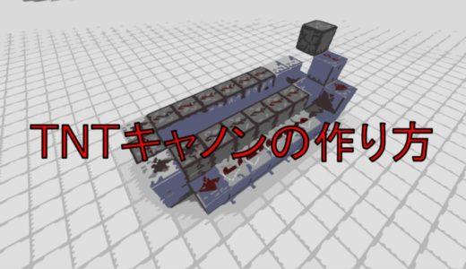 【マイクラ】5分で出来るTNTキャノンの作り方!カスタマイズ事例付き