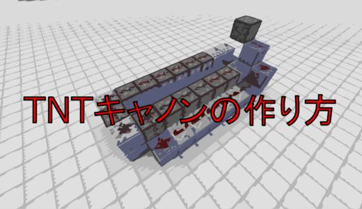【マイクラ】5分で作れるTNTキャノンの作り方!カスタマイズ事例付き