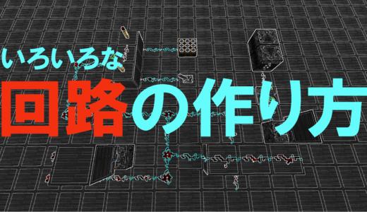 【マイクラ】レッドストーン回路10種類の作り方を解説!勉強して回路をマスターしよう!