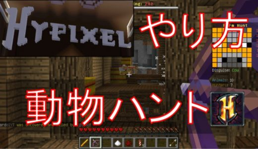 【Hypixel Server】動物ハント(Farm Hunt)のやり方を解説!マイクラで動物になって逃げきれ!