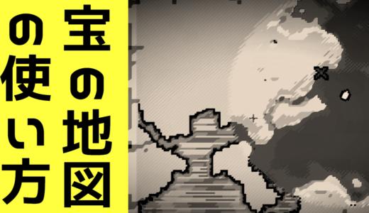 【マイクラ】宝の地図の使い方と見方を解説!埋蔵チェストを発見しよう