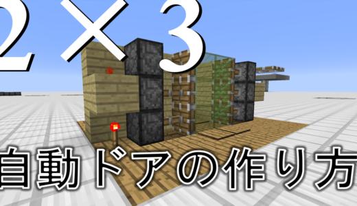 【マイクラ】3×2の自動ドアの簡単な作り方!隠す方法も解説します