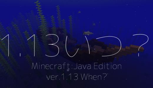 【マイクラ】Java版の1.13アップデートはいつ?色々と考えてみた