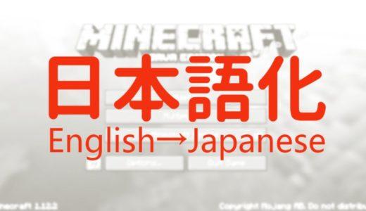 【マイクラ】表示を英語⇒日本語にする簡単な3ステップの方法を解説!