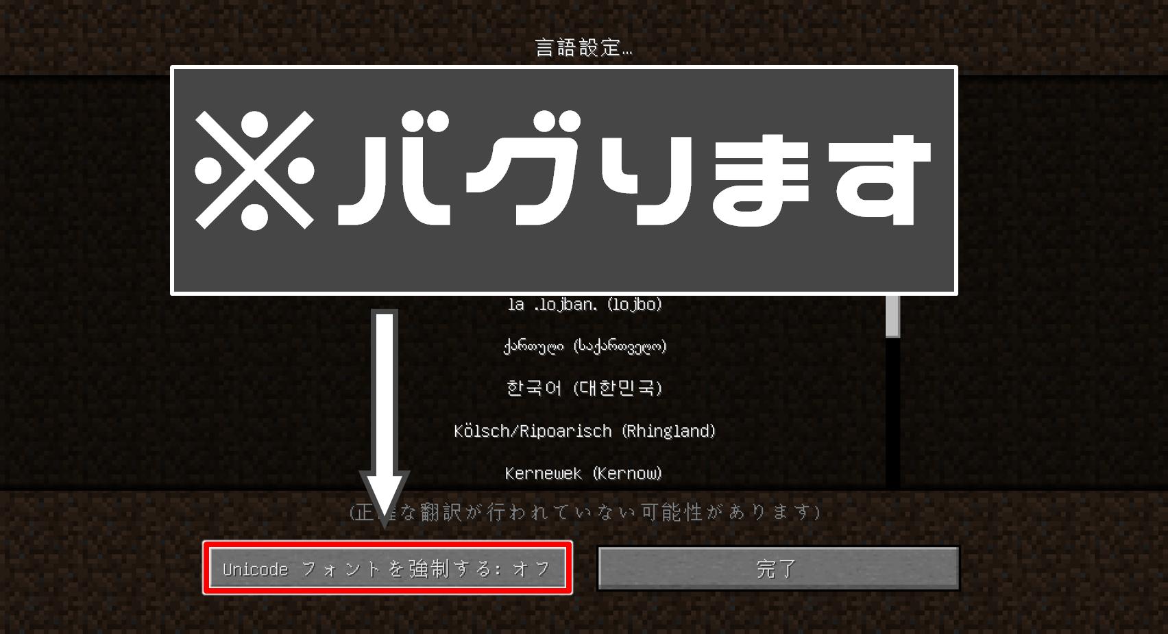【マイクラ】表示を英語⇒日本語にする簡単な3ステップの方法 ...