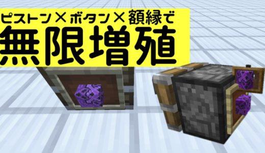 【マイクラJE1.12まで】すごく簡単!バグを使ったアイテム無限増殖機の作り方