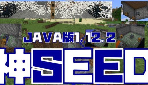 【マイクラ】Java版1.12.2の神シード値を紹介!スポナーがたくさん!