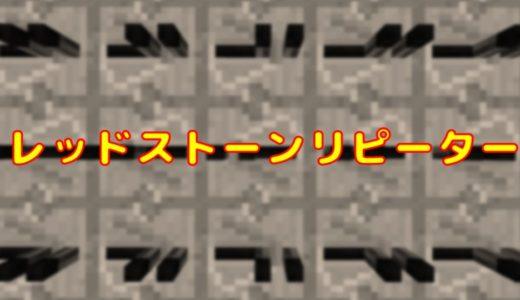 【マイクラ】レッドストーンリピーターの基本情報!使い方や延長/遅延など