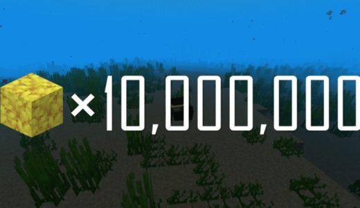 【マイクラ】1000万個のサンゴブロックを置きましょう!