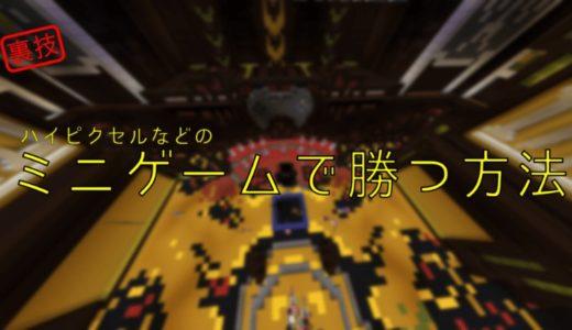 【マイクラ】ブロックかくれんぼやミニゲームで勝つ方法《裏ワザ》