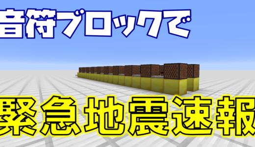 【マイクラ】音符ブロックで緊急地震速報風の音を再現する方法を解説!