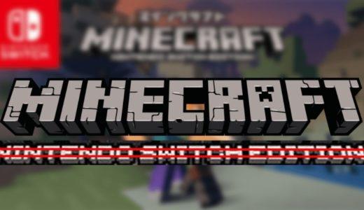 【マイクラ】今日、Nintendo Switch版がMinecraftに!移行方法など