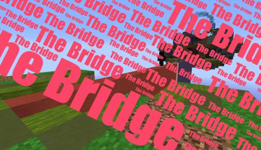 【マイクラ】ハイピクセルのThe Bridgeのやり方!プレイ方法や遊び方
