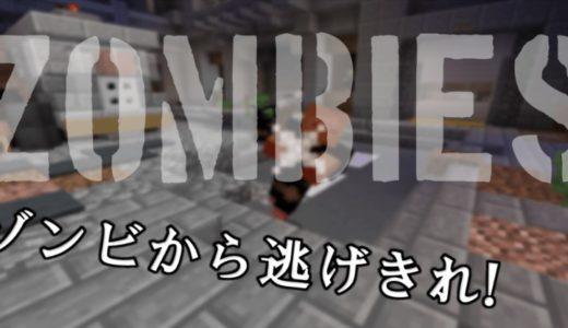 【マイクラ】ハイピクセルのZombiesの入り方や遊び方を解説!