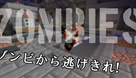 【マイクラ】ハイピクセルのZombiesのやり方!入り方や遊び方を解説