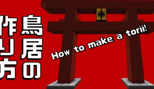 【マイクラ】和風の鳥居の簡単な作り方を紹介!リアルで大きめ