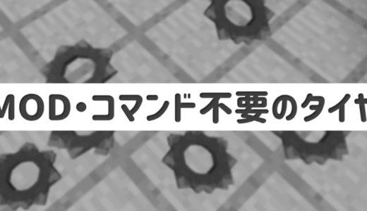 【マイクラ】MOD/コマンド不要でタイヤを作る方法!色も変更できる