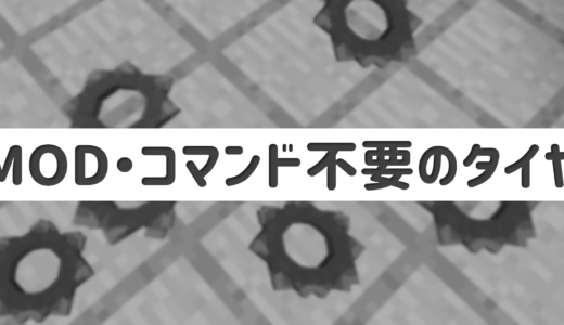 【マイクラ】MOD/コマンド不要でタイヤを作る方法!色合いも変更できる