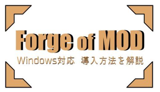 【マイクラ】最新バージョン1.12.2 Windows対応のForge導入方法!MODで遊ぼう