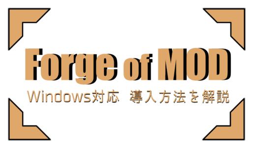 【マイクラ】最新バージョン1.12.2・Windows対応のForge導入方法!MODで遊ぼう