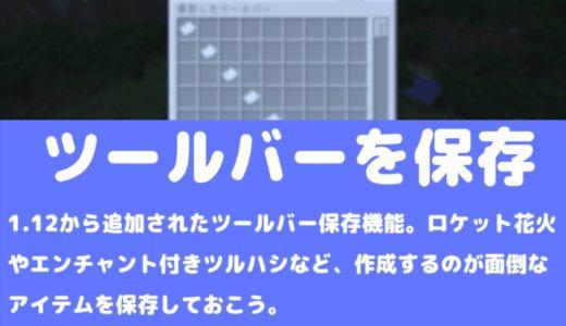 【マイクラ】キー「C」+「1」でツールバーのアイテムを保存しよう!やり方を解説