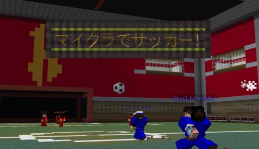 【マイクラ】ハイピクセルでサッカーをプレイ!Footballの入り方やルールを解説