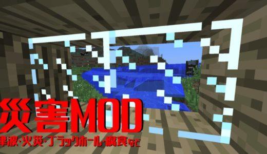 【マイクラ】火災や津波、腐食を起こせる災害バケツを追加『Apocalyptic Buckets MOD』