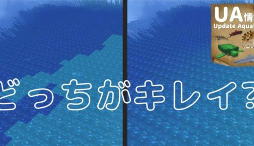【マイクラ】バイオームの重なり度合を設定して海の境界線の見た目を変更しよう