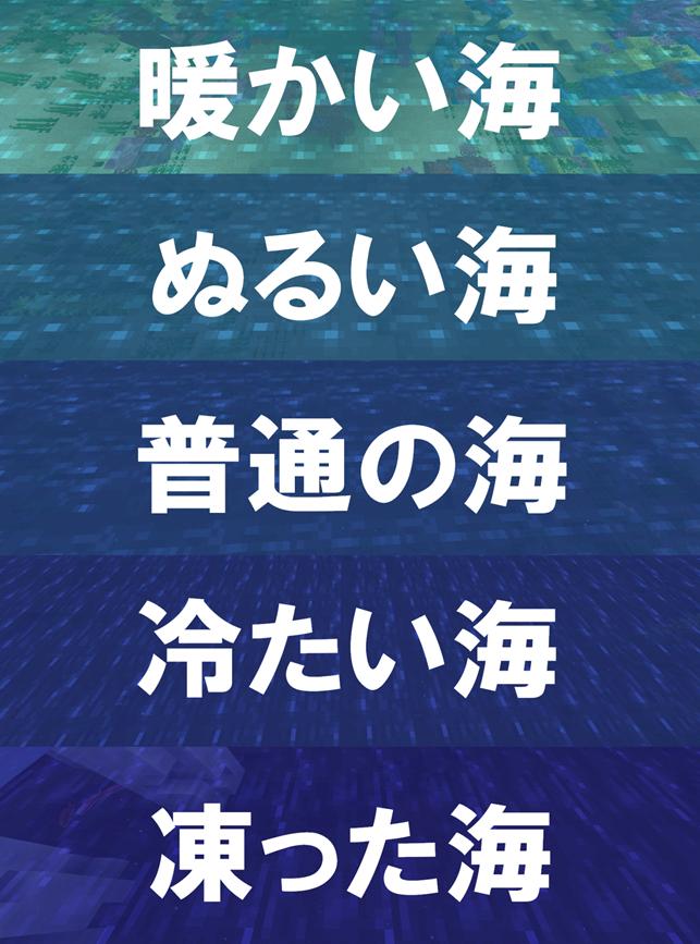 淡い水色が、『暖かい海』。青緑色が、『ぬるい海』。青とグレーを混ぜた色が、『普通の海』。青色が、『冷たい海』。紺色が、『凍った海』。