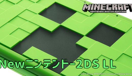 【マイクラ】クリーパーをあしらったデザインの Newニンテンドー2DS LL が8月2日に発売!