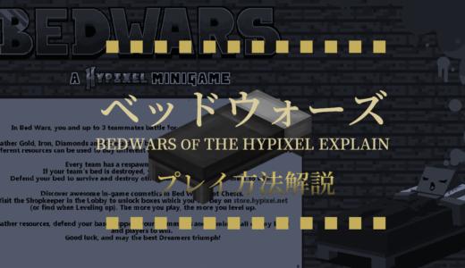 【マイクラ】どこよりも分かりやすい!ハイピクセルのベッドウォーズ全解説