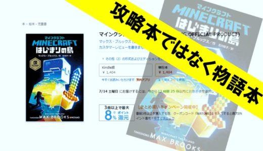 【マイクラ本】『マインクラフト はじまりの島』というマイクラを題材にした小説が発売されてた!