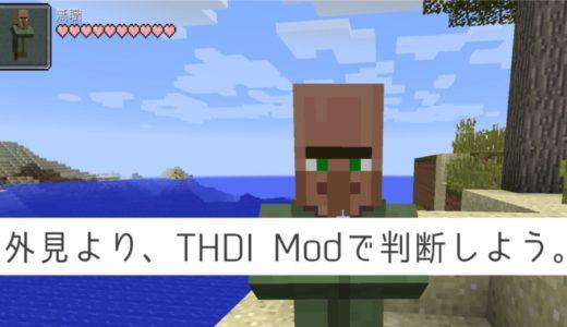 【マイクラ】MobのHPと与えたダメージを表示!『ToroHealth Damage Indicators MOD』