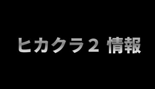 【マイクラ】ヒカクラ2はいつ?予告動画を公開した最新の情報