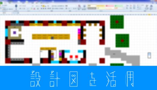 【マイクラ】設計図の作り方:設計図を使うメリットとデメリット