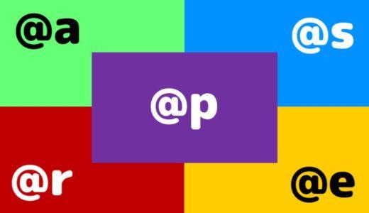 【マイクラ】ターゲットセレクター@p, @a, @s, @e, @rの違いを解説:初心者向け