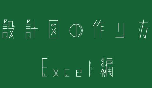 【マイクラ】設計図の作り方:Excel/エクセル編