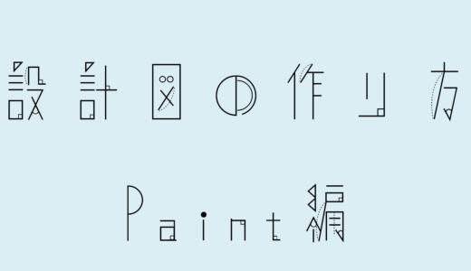 【マイクラ】設計図の作り方:Paint/ペイント編